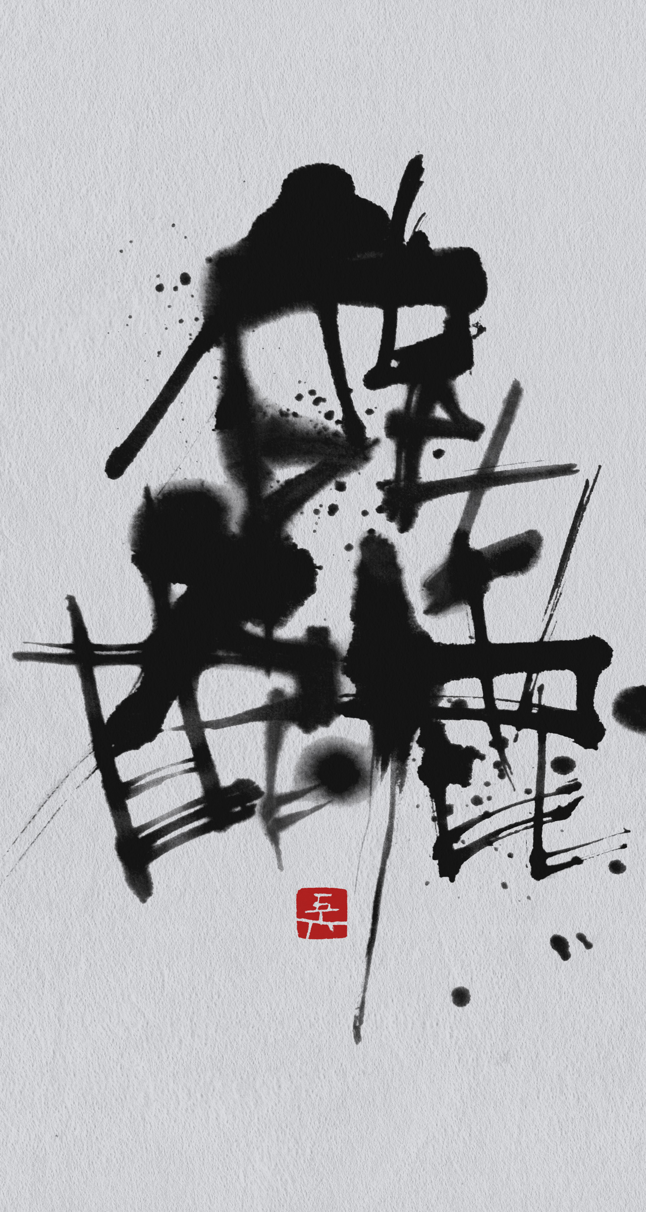麤 SO Rough 言葉 書道作品 japaneseart japanesecalligraphy