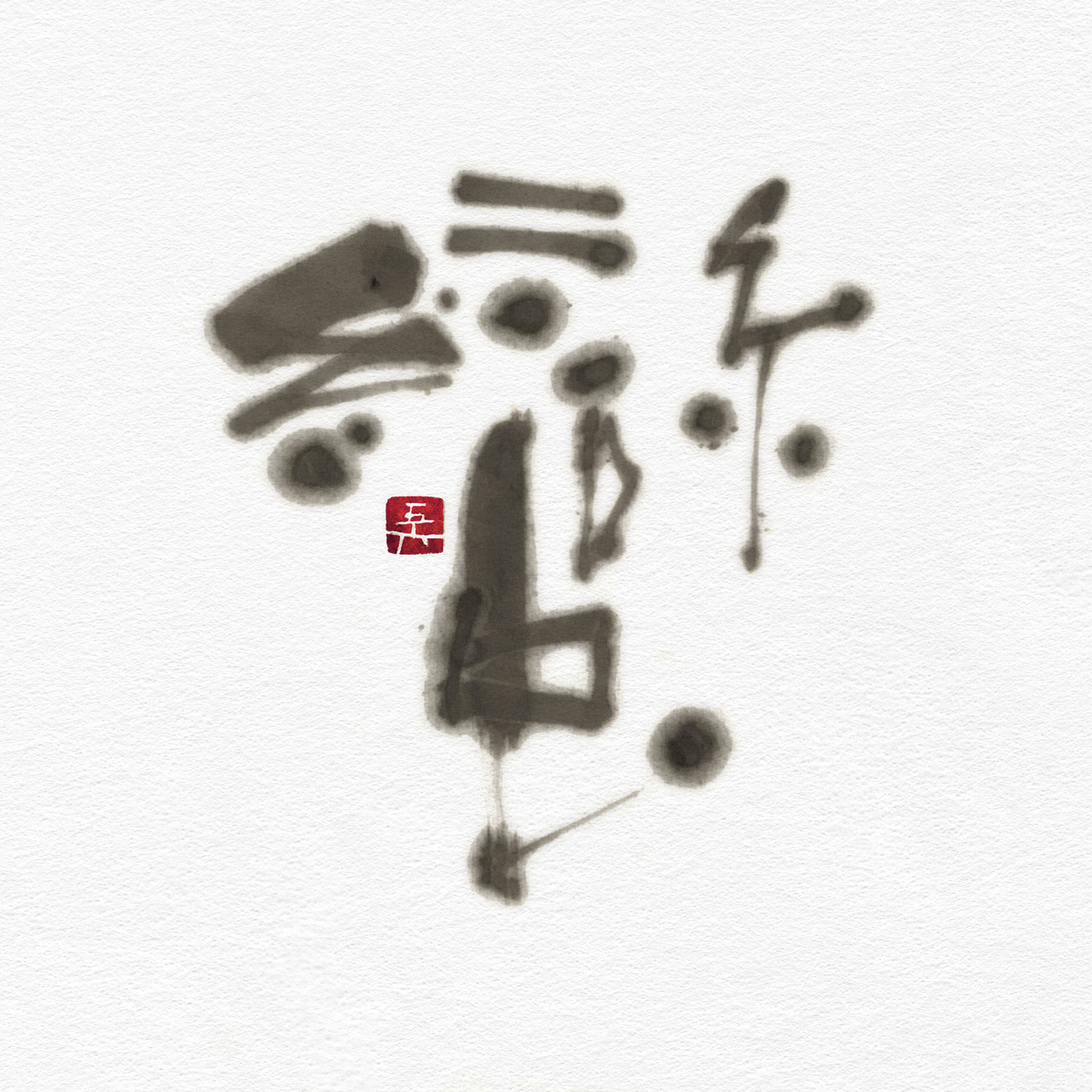 蛮 蠻 ban ebisu 言葉 書道作品 japaneseart japanesecalligraphy