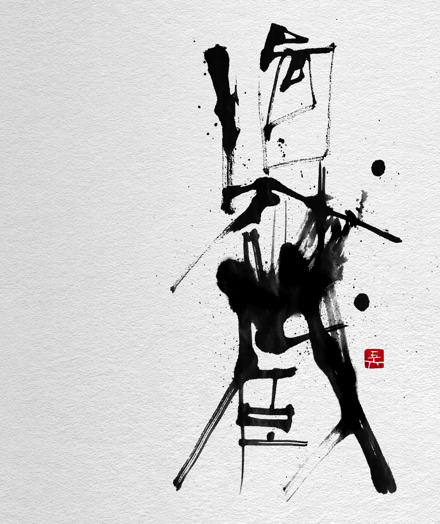 眞蔵 真蔵 shinzo 書道作品 japaneseart japanesecalligraphy