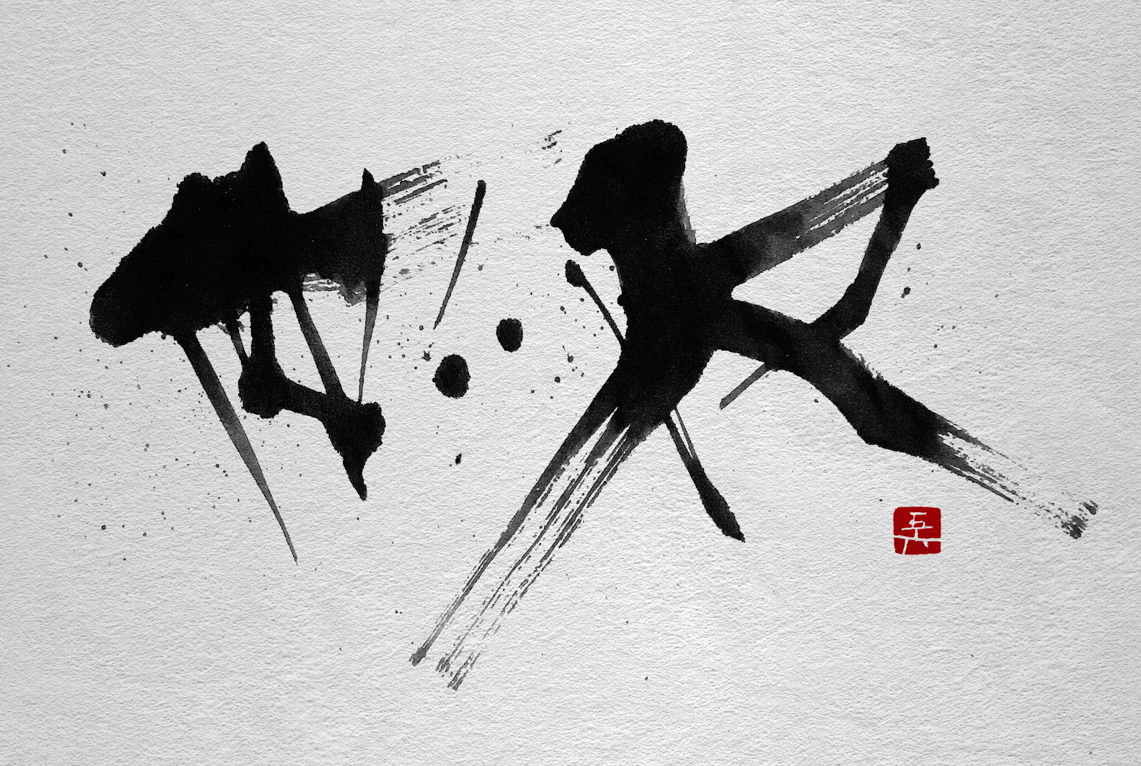 無双 musou incomparable 書道作品 japaneseart japanesecalligraphy