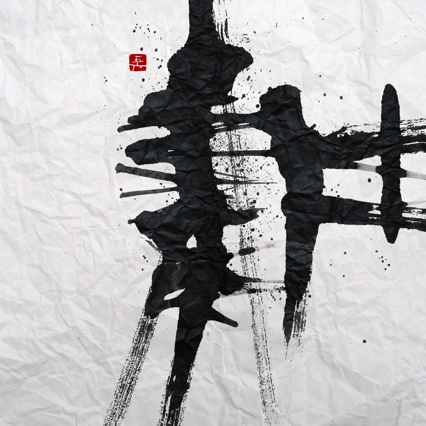 力耕 diligence 書道作品 japaneseart japanesecalligraphy
