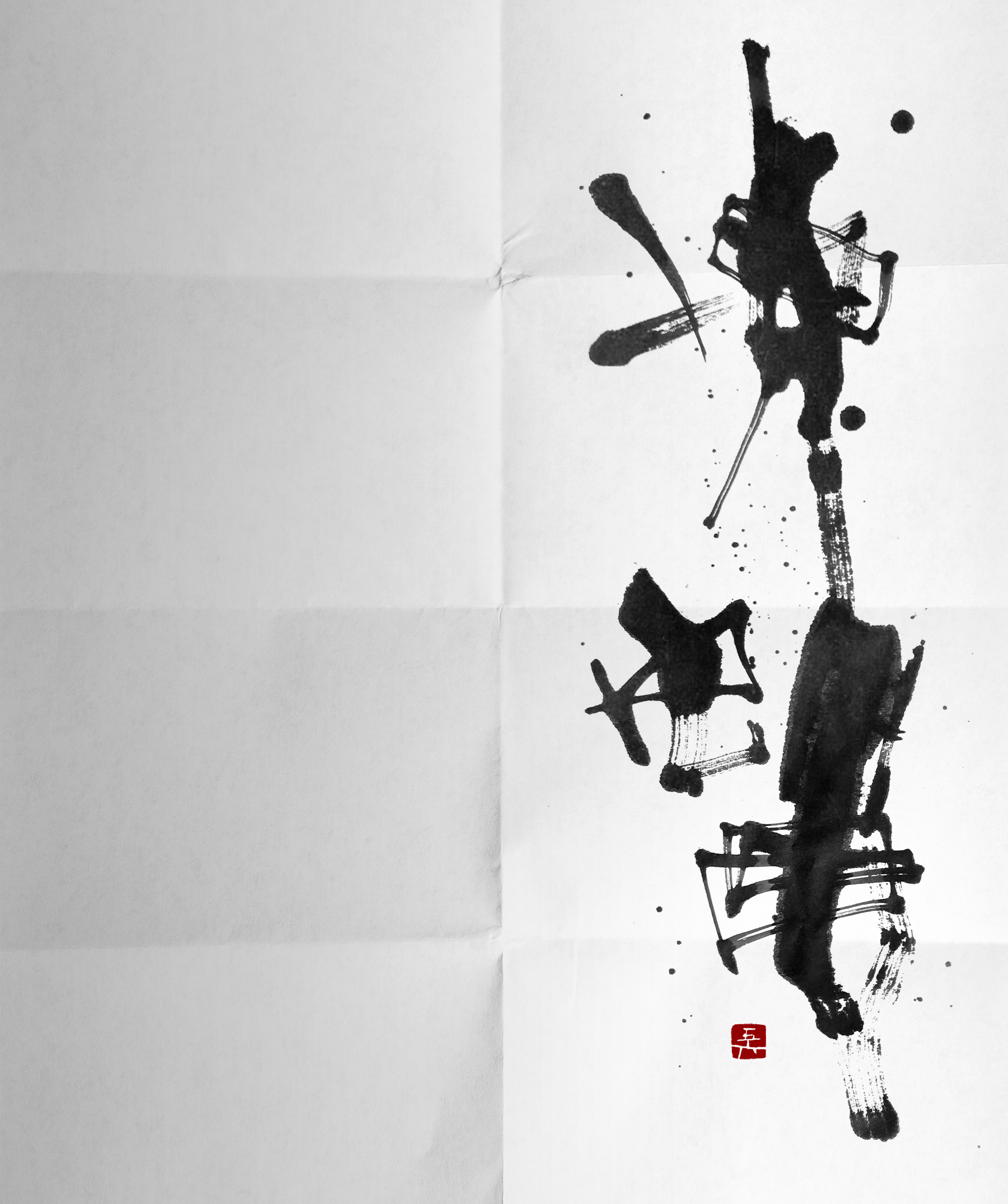 凍蝿 漢詩 書道作品 japaneseart japanesecalligraphy
