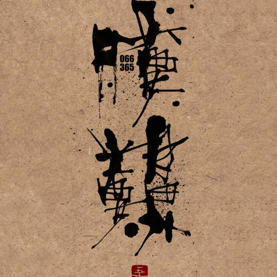 目糞鼻糞 pot calling the kettle black 書道作品 japaneseart japanesecalligraphy