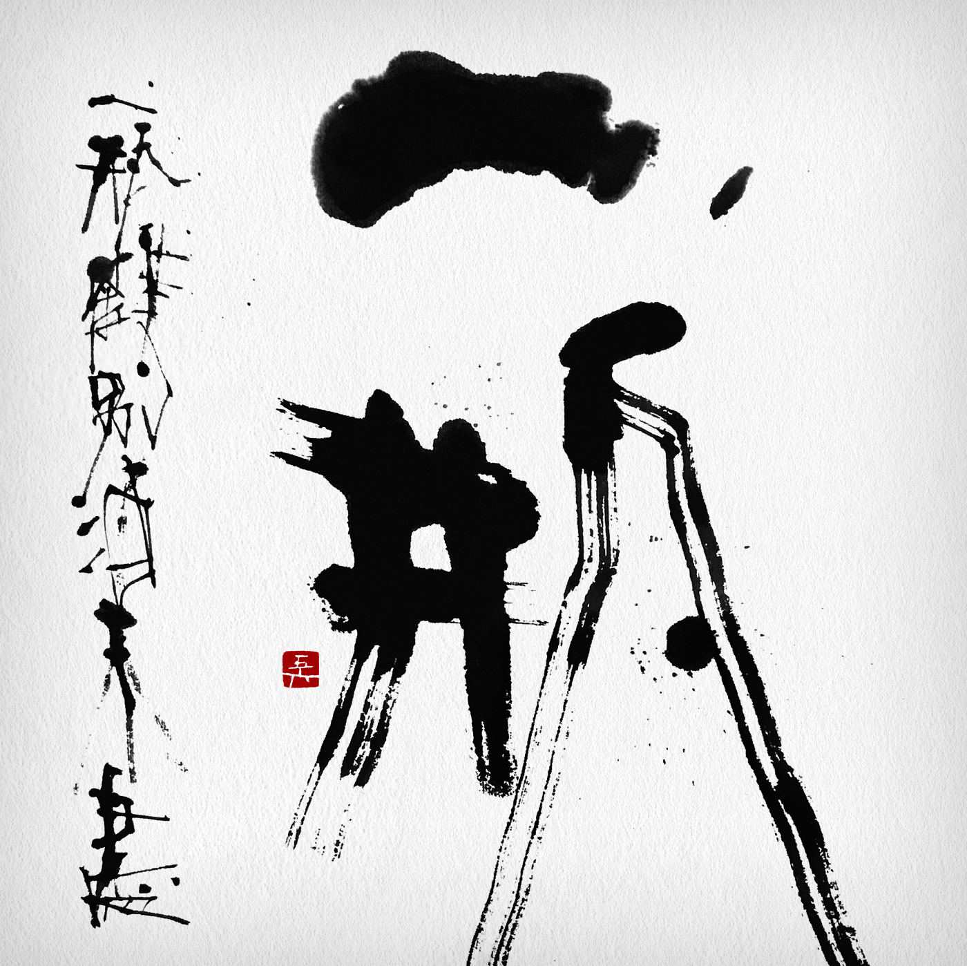 一瓶離別酒 未盡即言行 書道作品 japaneseart japanesecalligraphy