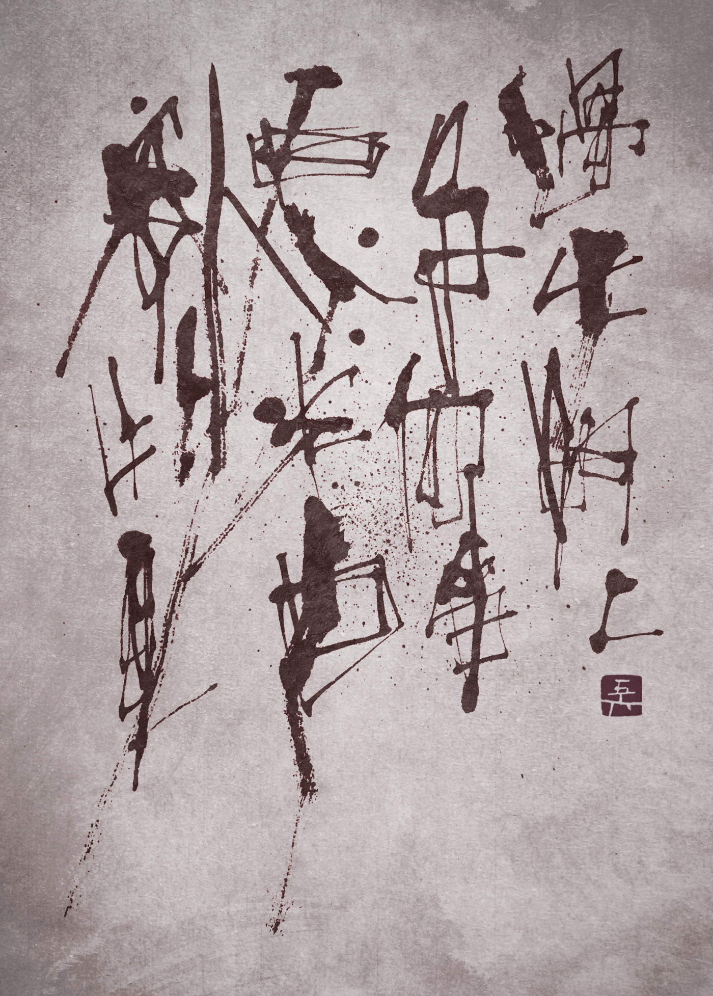 白楽天 白居易 対酒 bai juyi poems 書道作品 japaneseart japanesecalligraphy