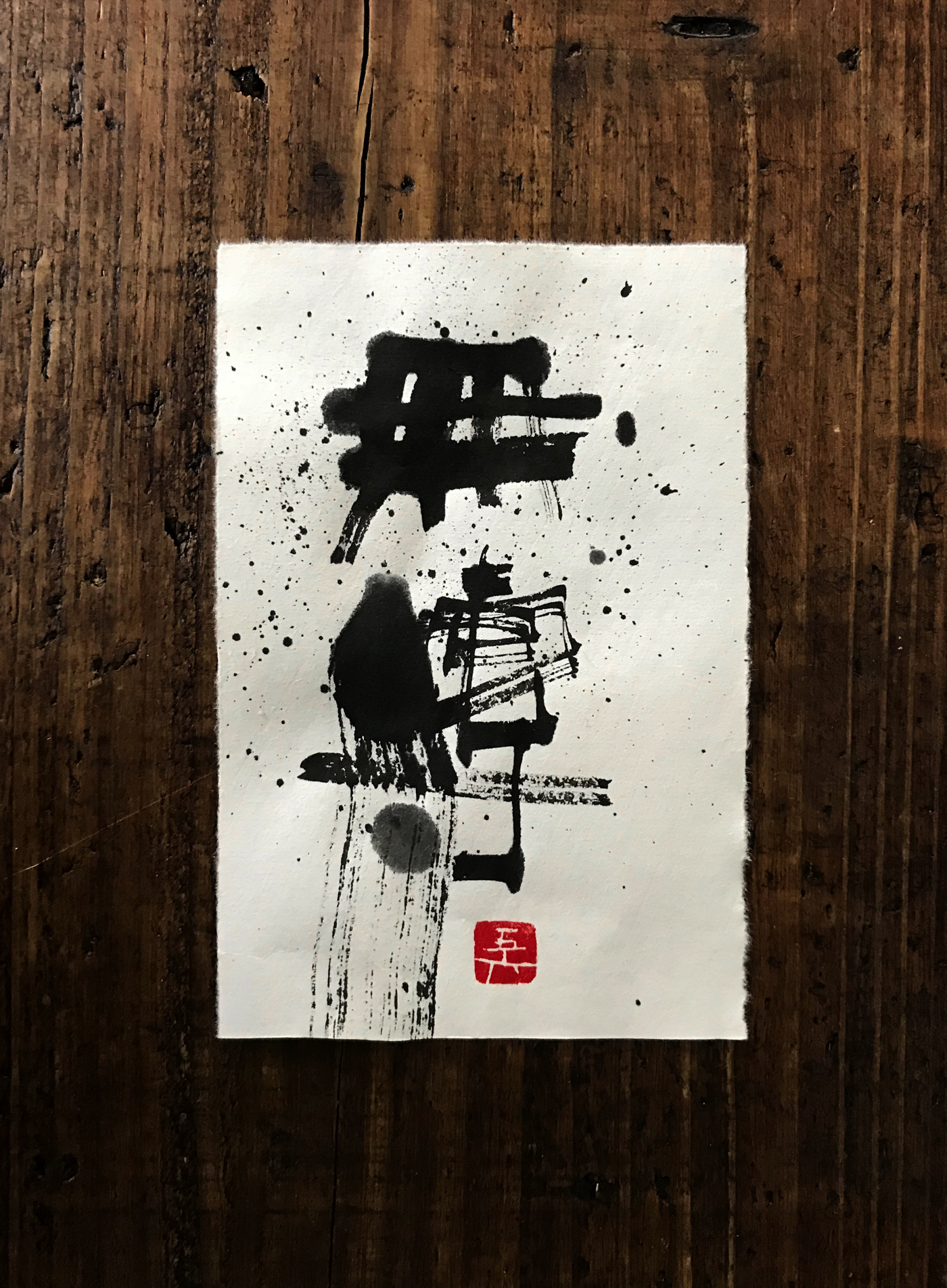無傳(無伝)think by oneself  書道作品 japaneseart japanesecalligraphy