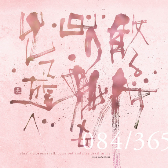 散る桜心の鬼も出て遊べ − 小林一茶 : cherry blossoms fall, come out and play devil in me – issa kobayashi 書道作品 japaneseart japanesecalligraphy