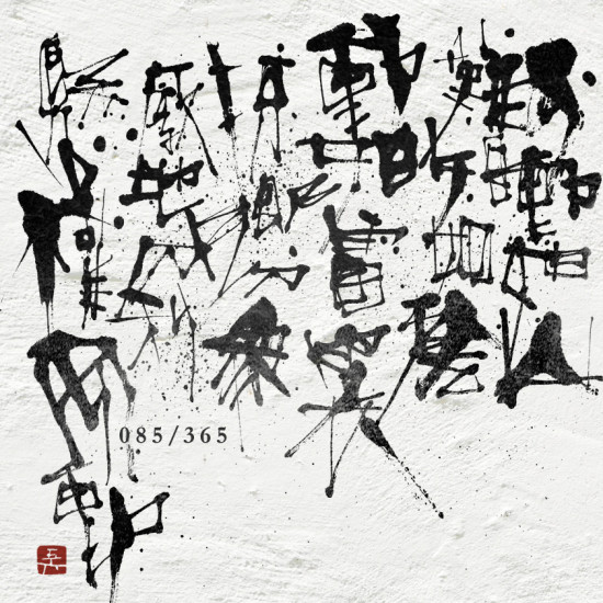 風林火山 孫子の兵法第七「軍争篇」より - from The Art of War – ancient Chinese military treatise attributed to Sun Tzu. / 書道作品 japaneseart japanesecalligraphy