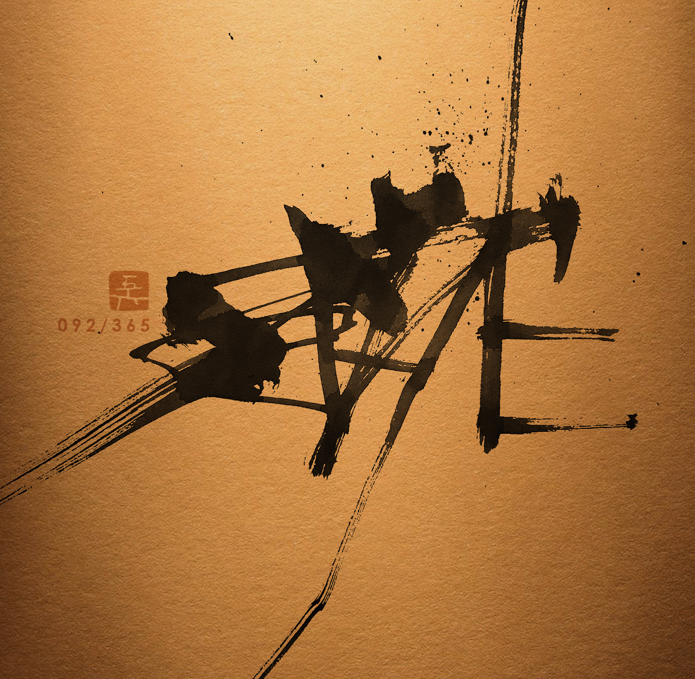 腕 arm upperarm かいな 書道作品 japaneseart japanesecalligraphy