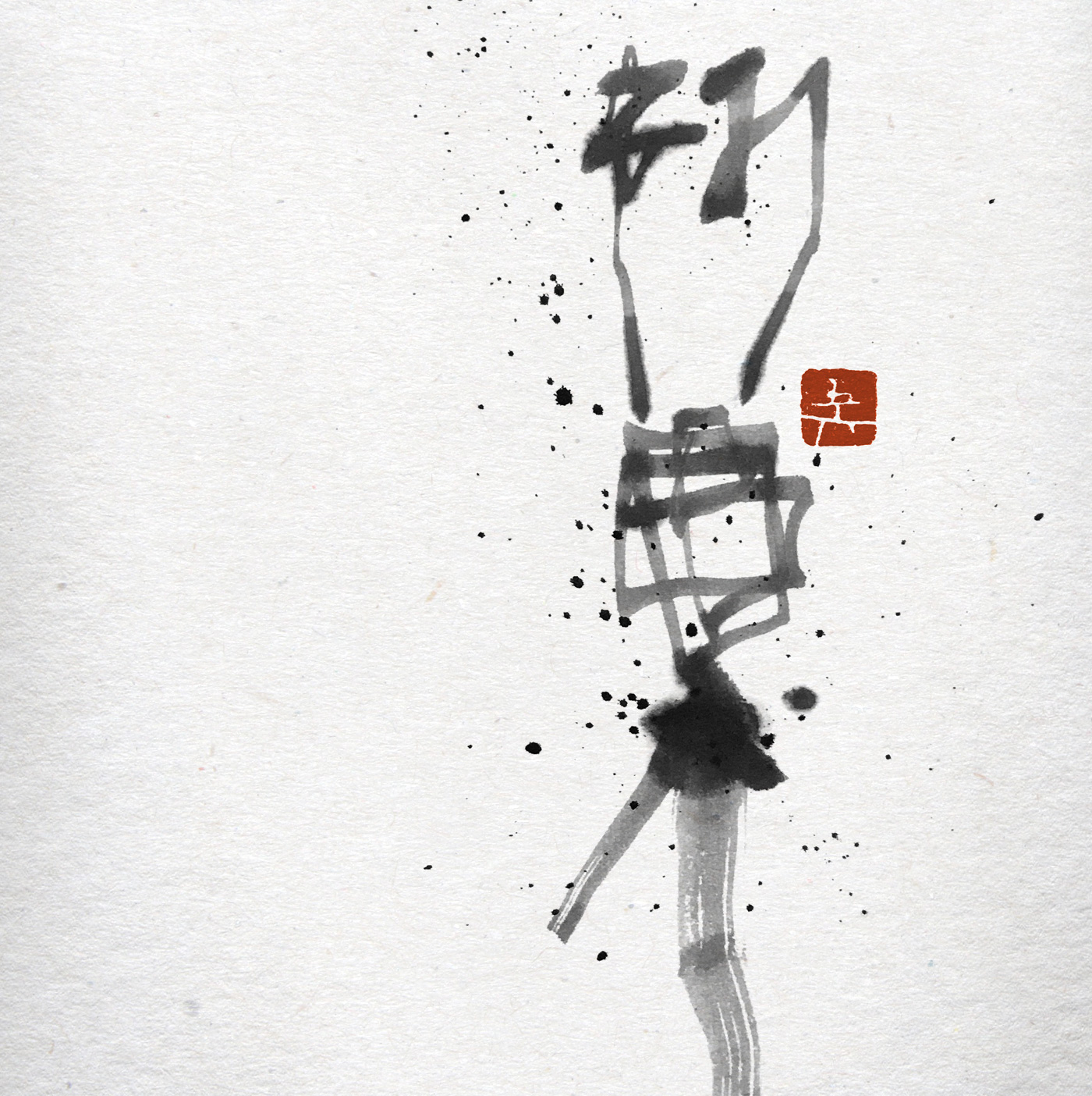 阿呆 あほ あほう stupid or something 書道作品 japaneseart japanesecalligraphy
