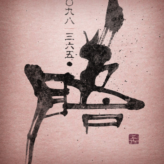膳 ぜん table 書道作品 japaneseart japanesecalligraphy