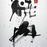 焼肉 grilled meat 書道作品 japaneseart japanesecalligraphy