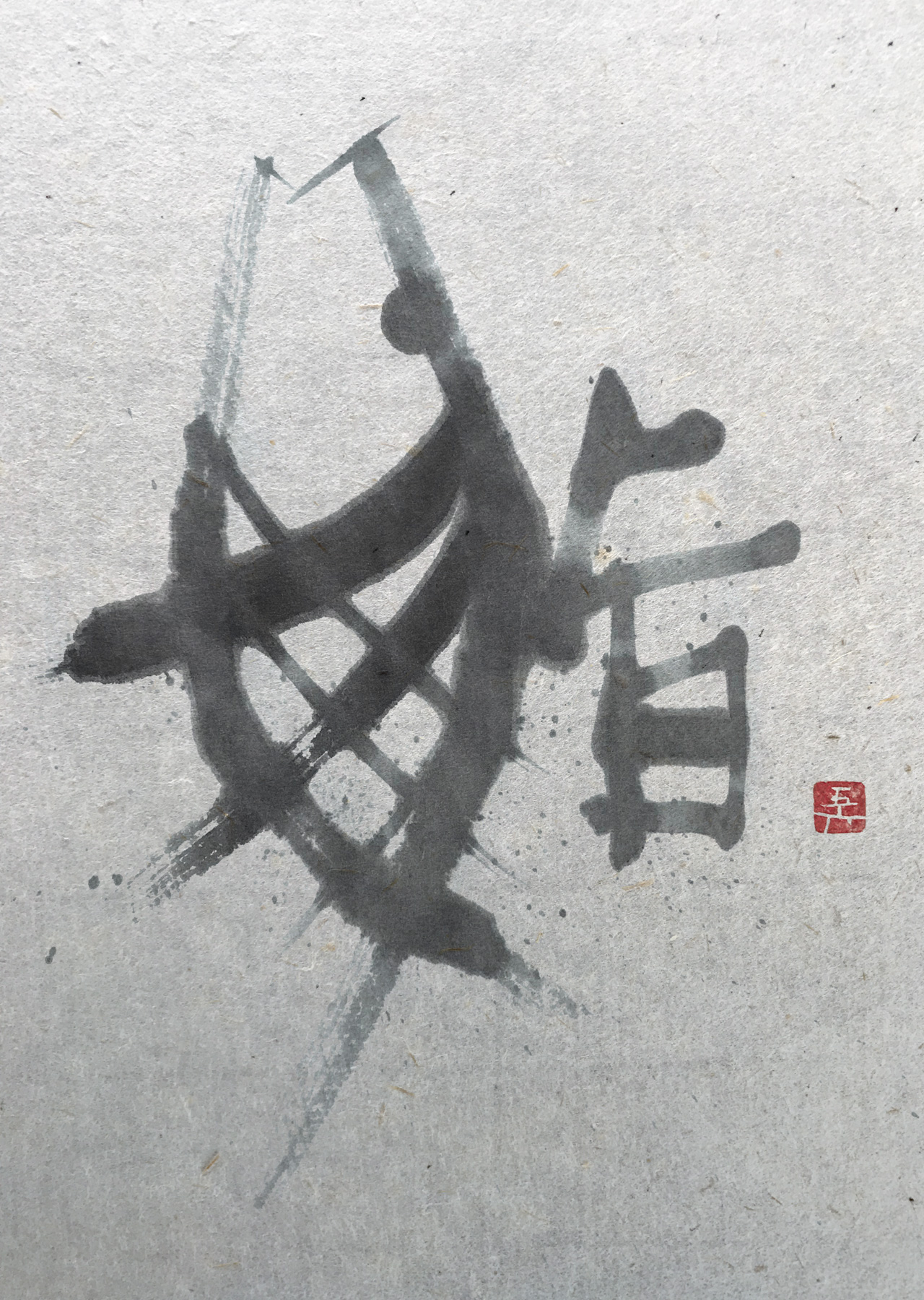 鮨 sushi すし 書道作品 japaneseart japanesecalligraphy