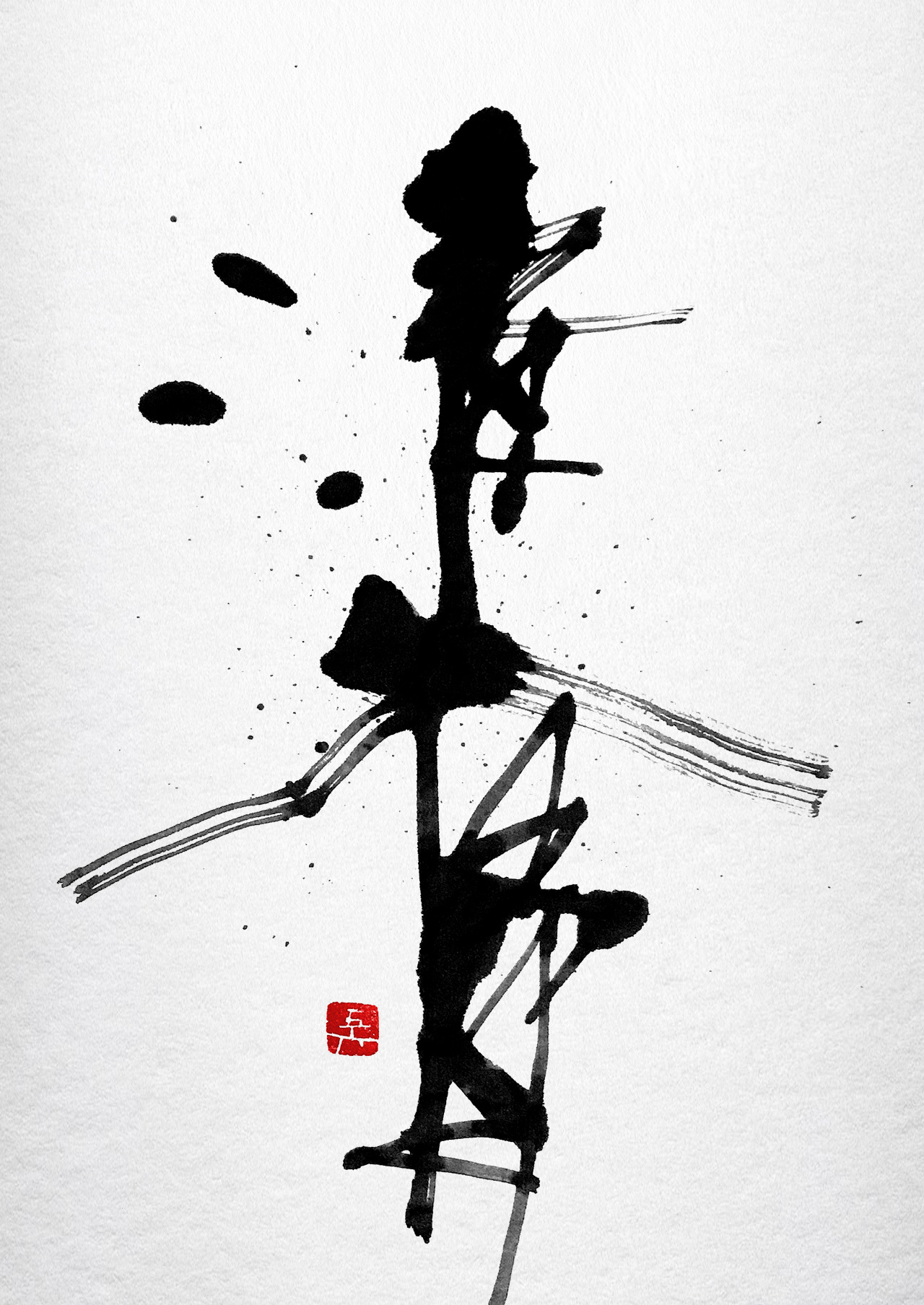 清入骨 bone-snapping purity  書道作品 japaneseart japanesecalligraphy