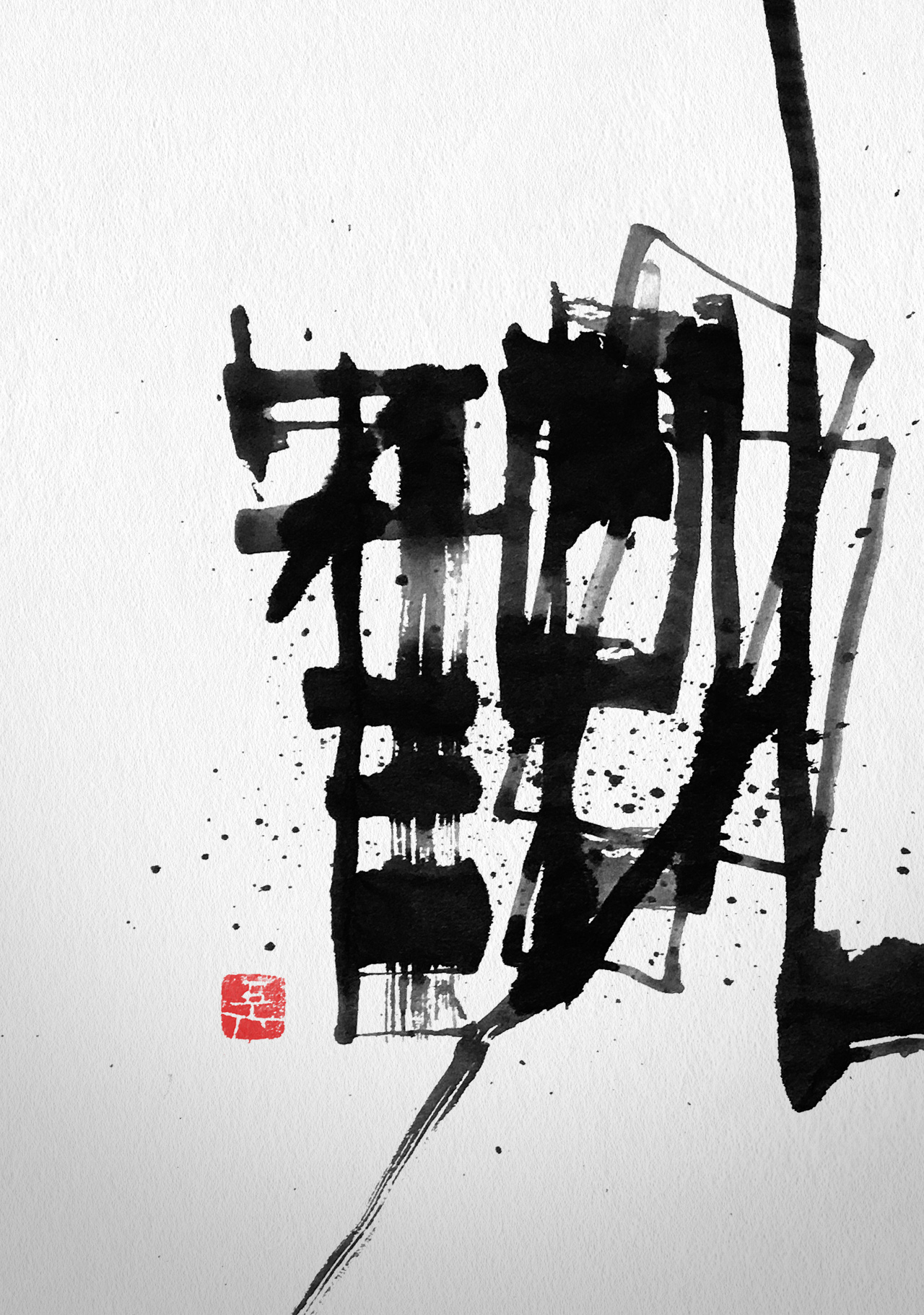 観 perspective 書道作品 japaneseart japanesecalligraphy