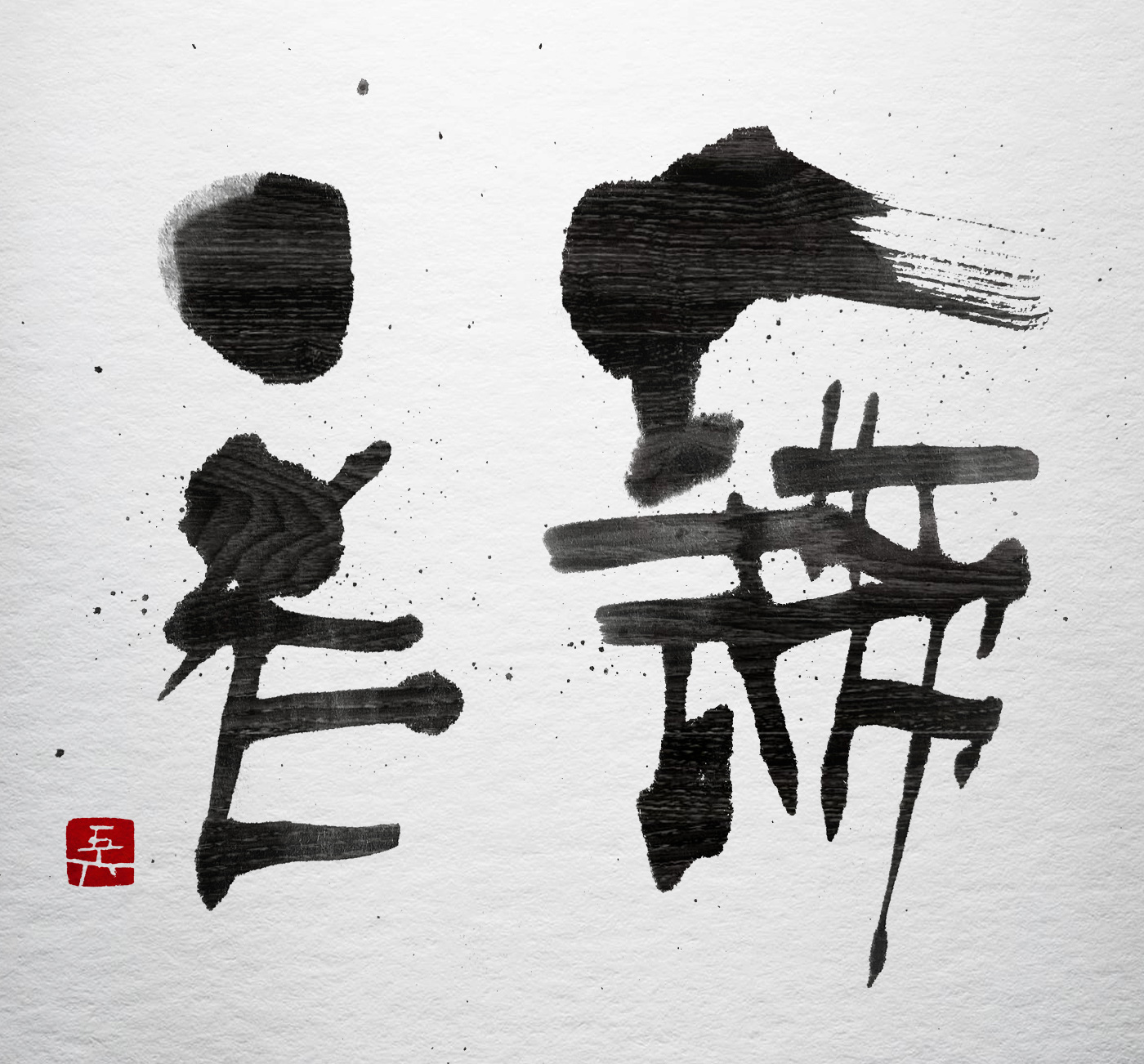 一諦一老 一怒一老 書道作品 japaneseart japanese calligraphy