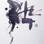 粋 smartness 書道作品 japaneseart japanese calligraphy 書家 田川悟郎 Goroh Tagawa