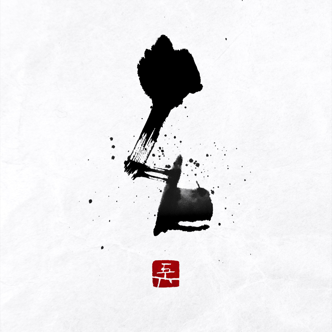 玄 black, profound 書道作品 japaneseart japanese calligraphy 書家 田川悟郎 Goroh Tagawa