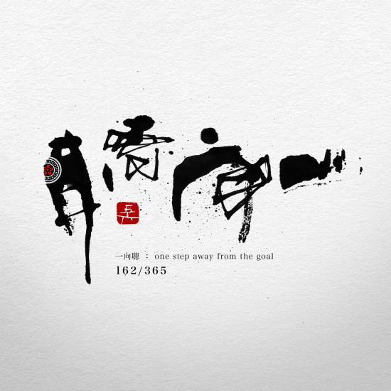 一向聴 one step away from the goal 書道作品 japaneseart japanese calligraphy 書家 田川悟郎 Goroh Tagawa