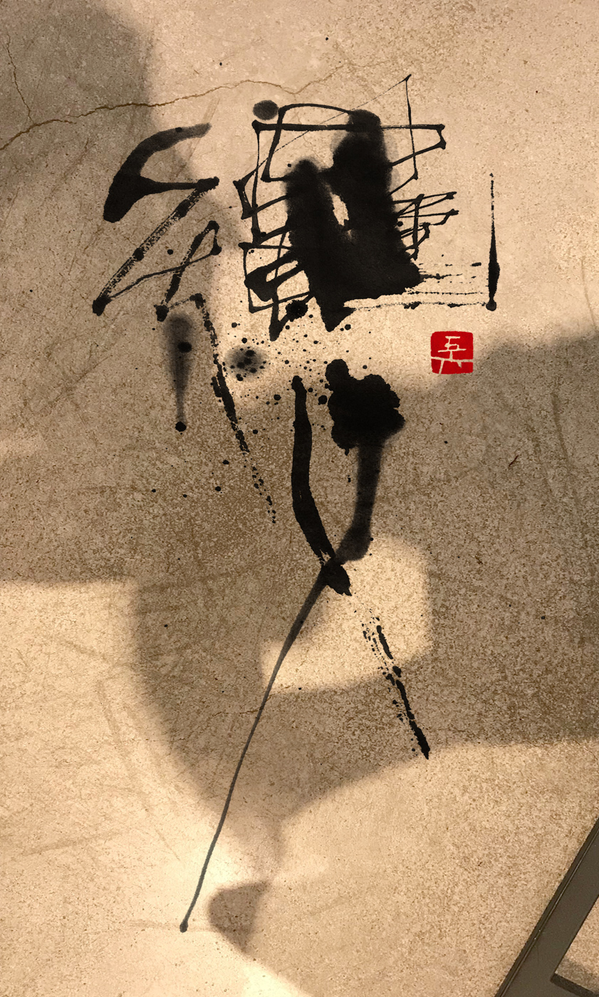 縄文 The Jomon Era 書道作品 japaneseart japanese calligraphy 書家 田川悟郎 Goroh Tagawa