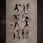 絶忿棄瞋 不怒人違 | from Seventeen-Article Constitution | 書道作品 japaneseart japanese calligraphy 書家 田川悟郎 Goroh Tagawa
