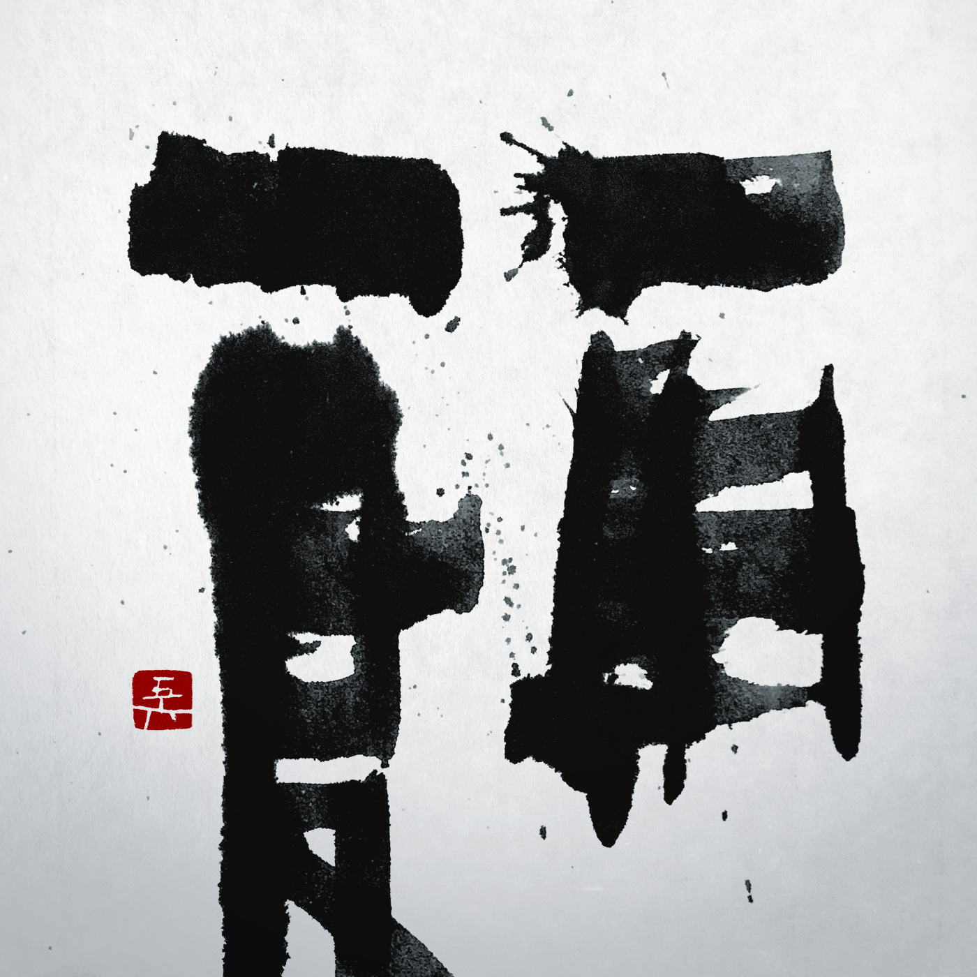 一期一度 | now or never 書道作品 japaneseart japanese calligraphy 書家 田川悟郎 Goroh Tagawa