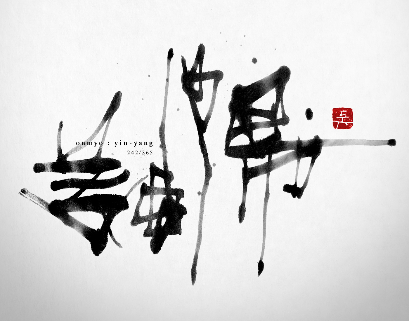 陰陽 | yin and yang 書道作品 japaneseart japanese calligraphy 書家 田川悟郎 Goroh Tagawa