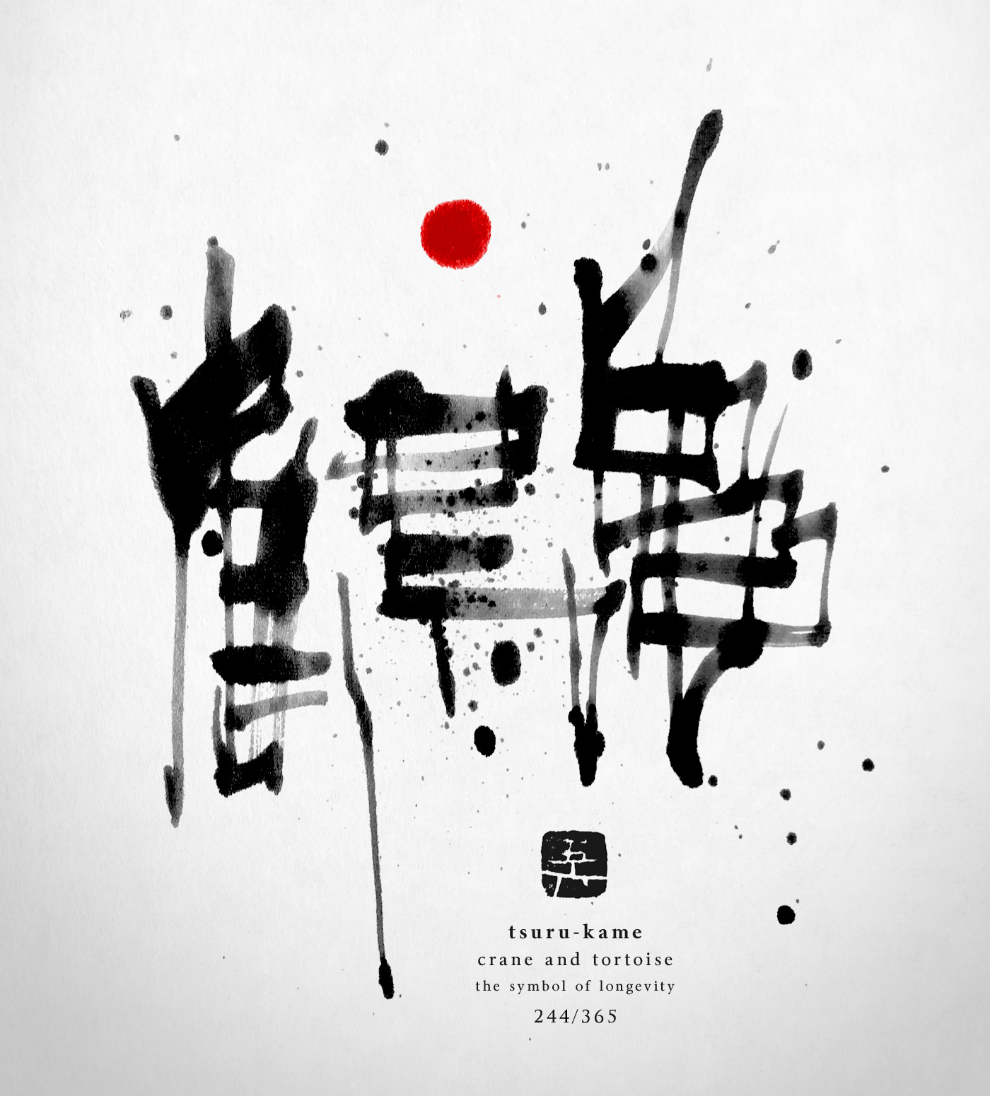 鶴亀 | crane and tortoise 書道作品 japaneseart japanese calligraphy 書家 田川悟郎 Goroh Tagawa