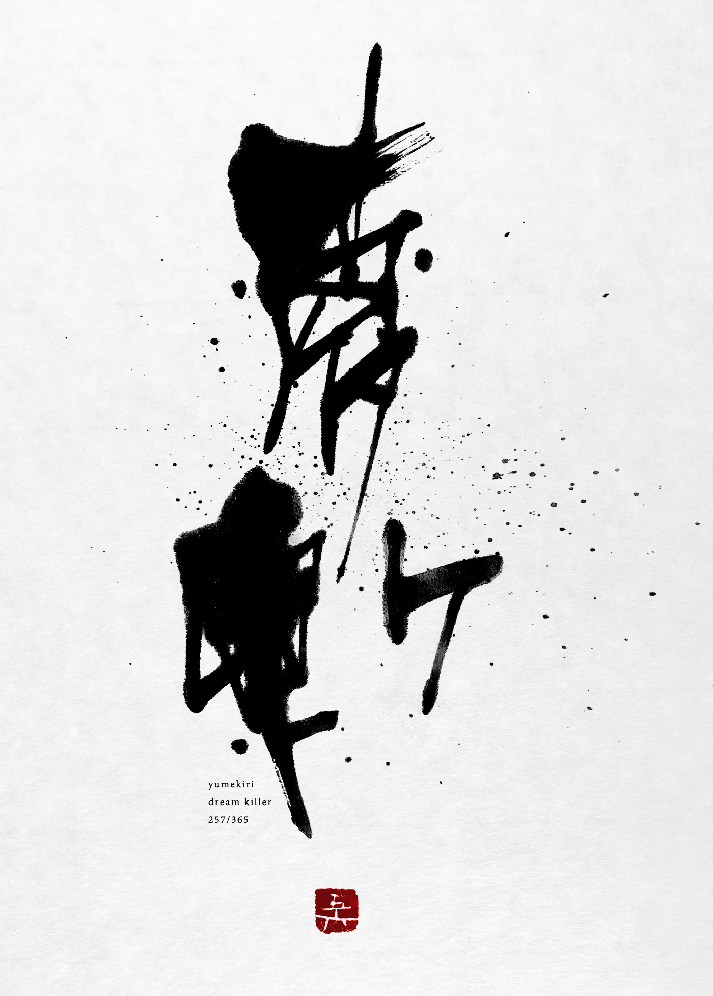 夢斬 | dream killer 書道作品 japaneseart japanese calligraphy 書家 田川悟郎 Goroh Tagawa