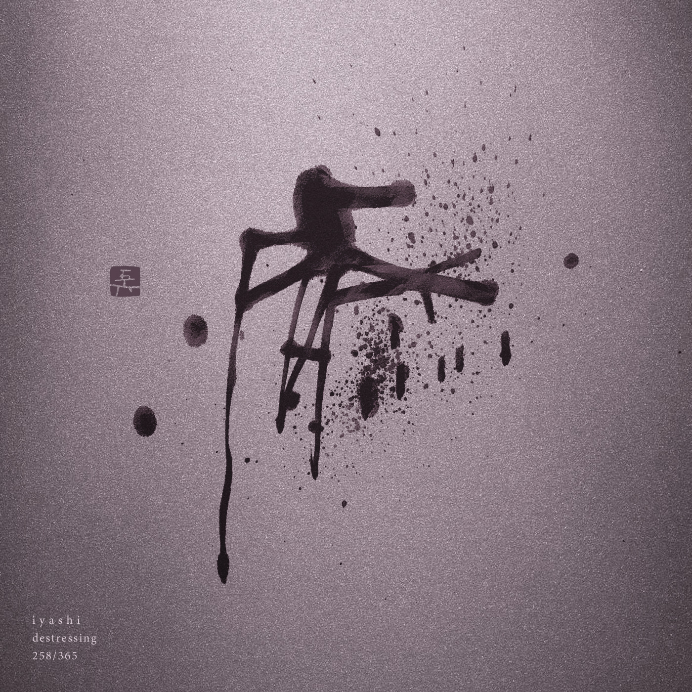 癒 | destressing 書道作品 japaneseart japanese calligraphy 書家 田川悟郎 Goroh Tagawa
