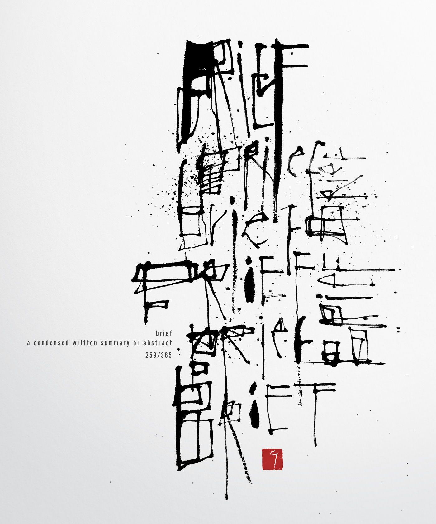 brief | essential information  書道作品 japaneseart japanese calligraphy 書家 田川悟郎 Goroh Tagawa