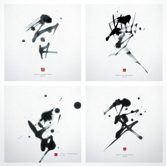 愛 | affection 書道作品 japaneseart japanese calligraphy 書家 田川悟郎 Goroh Tagawa