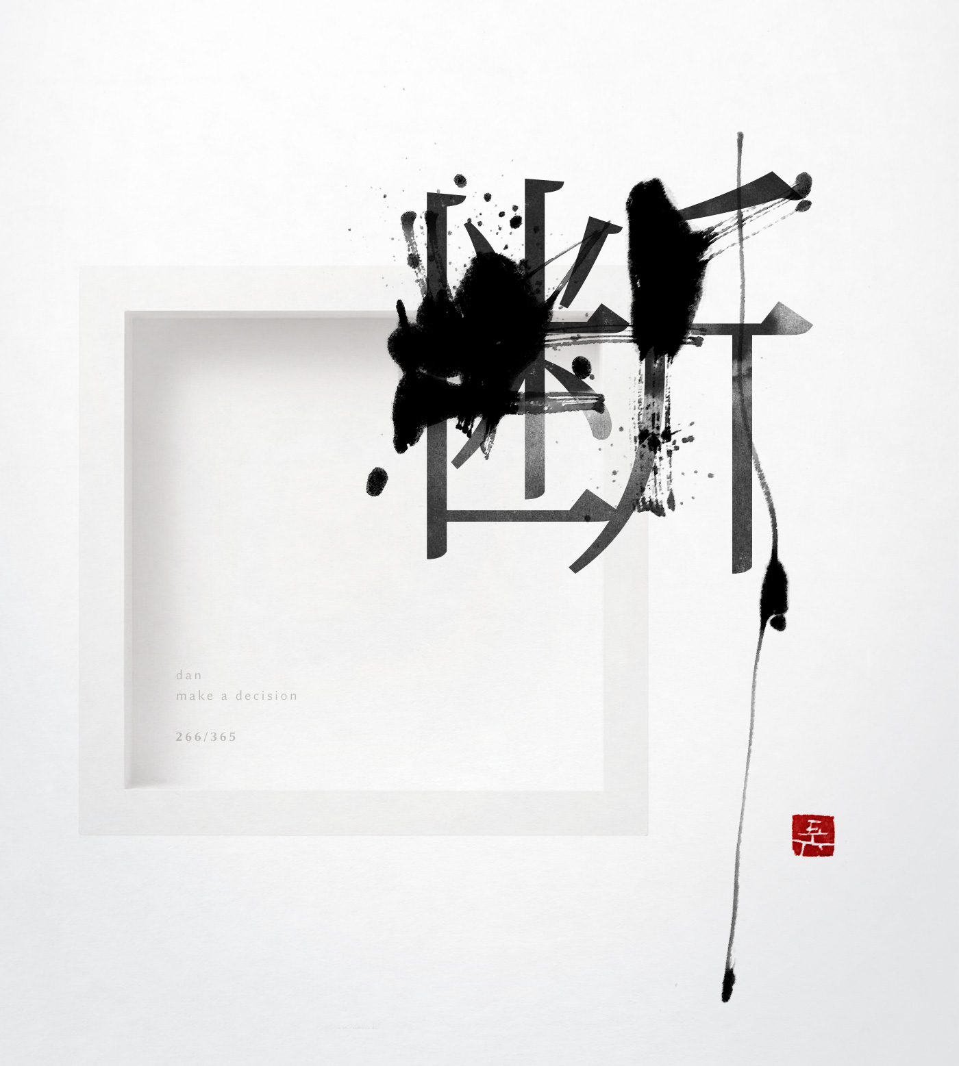 断 | make a decision 書道作品 japaneseart japanese calligraphy 書家 田川悟郎 Goroh Tagawa