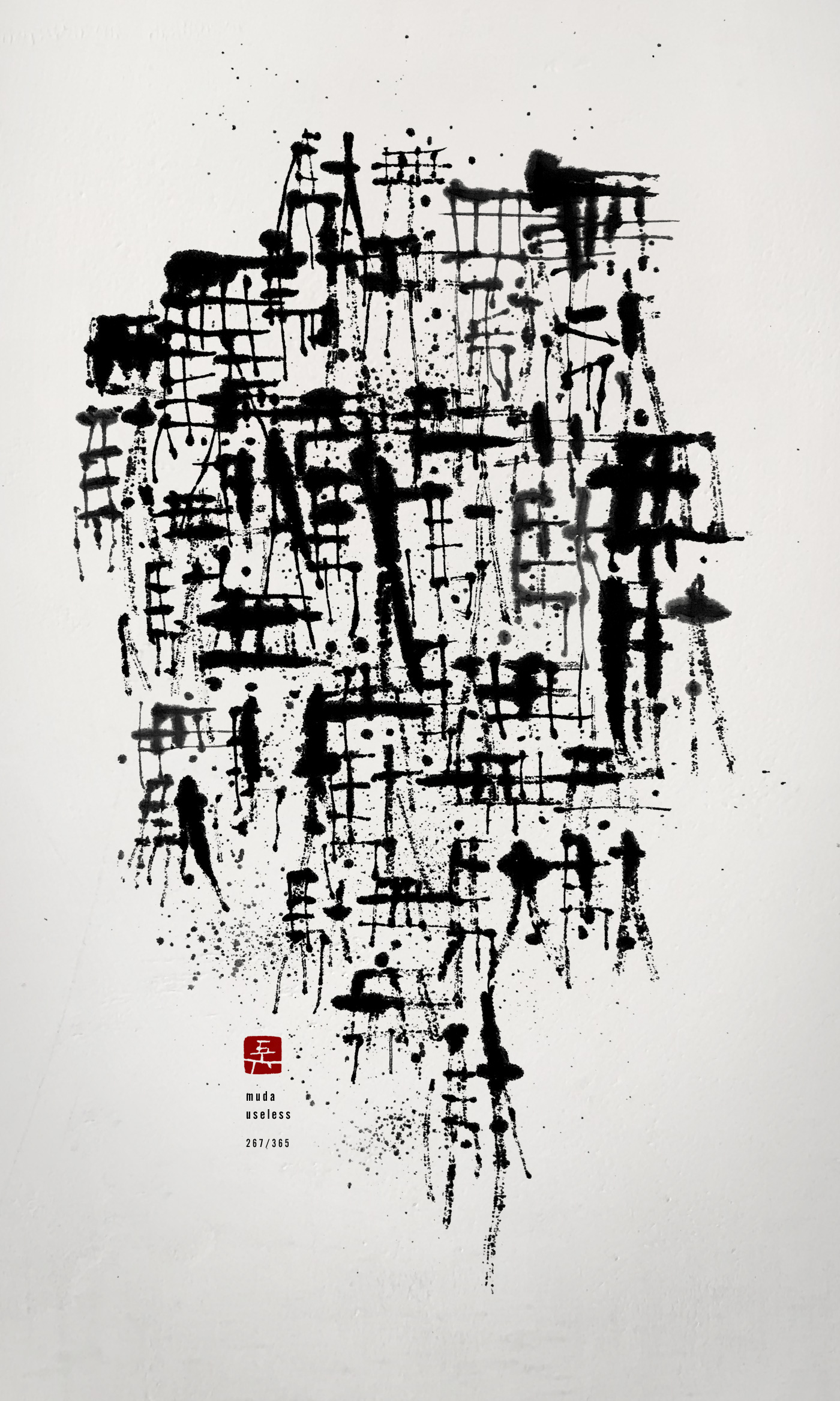 無駄 useless 書道作品 japaneseart japanese calligraphy 書家 田川悟郎 Goroh Tagawa