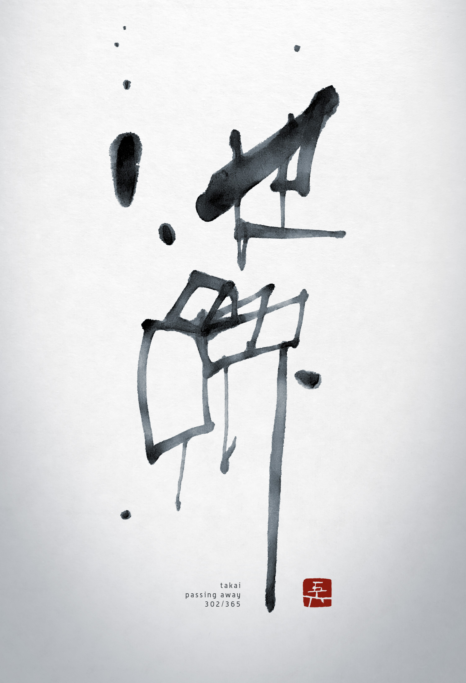 他界 | passing away 書道作品 japaneseart japanese calligraphy 書家 田川悟郎 Goroh Tagawa