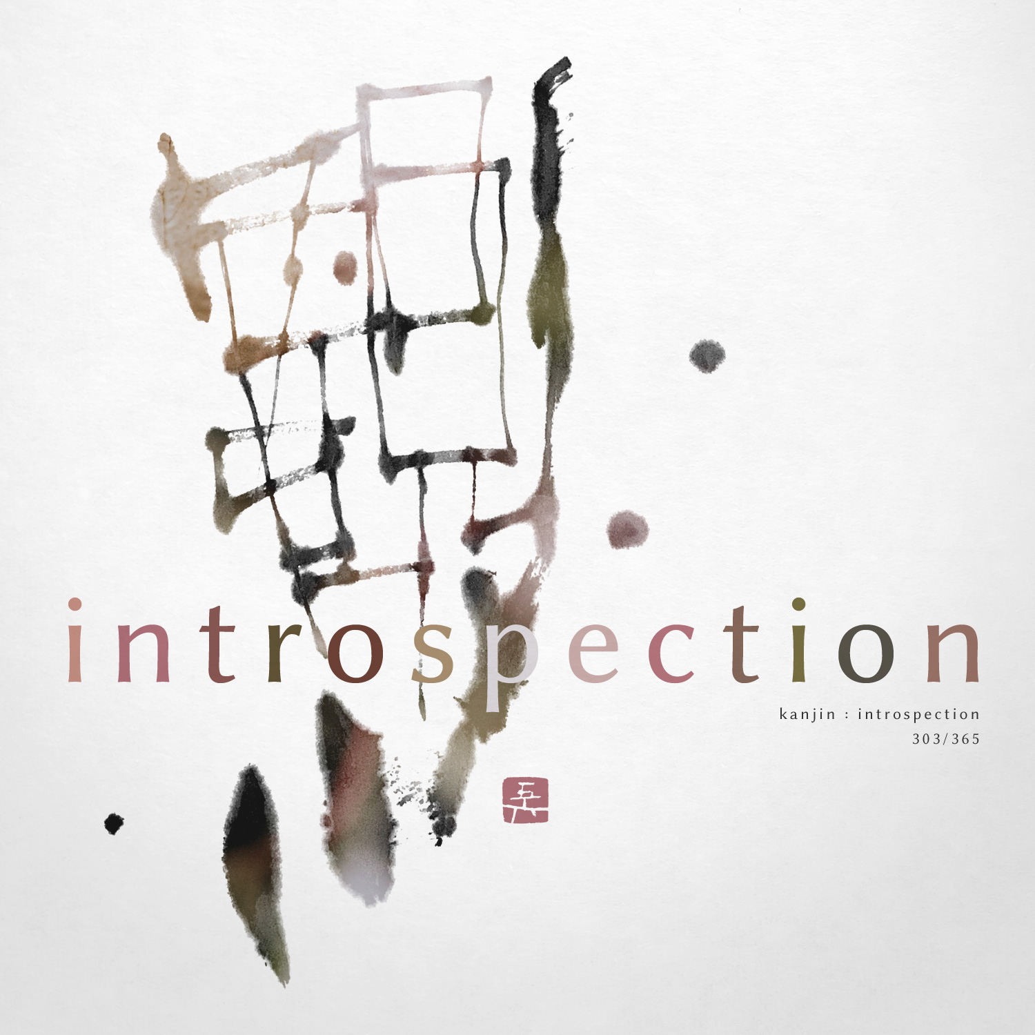 観心 | introspection 書道作品 japaneseart japanese calligraphy 書家 田川悟郎 Goroh Tagawa