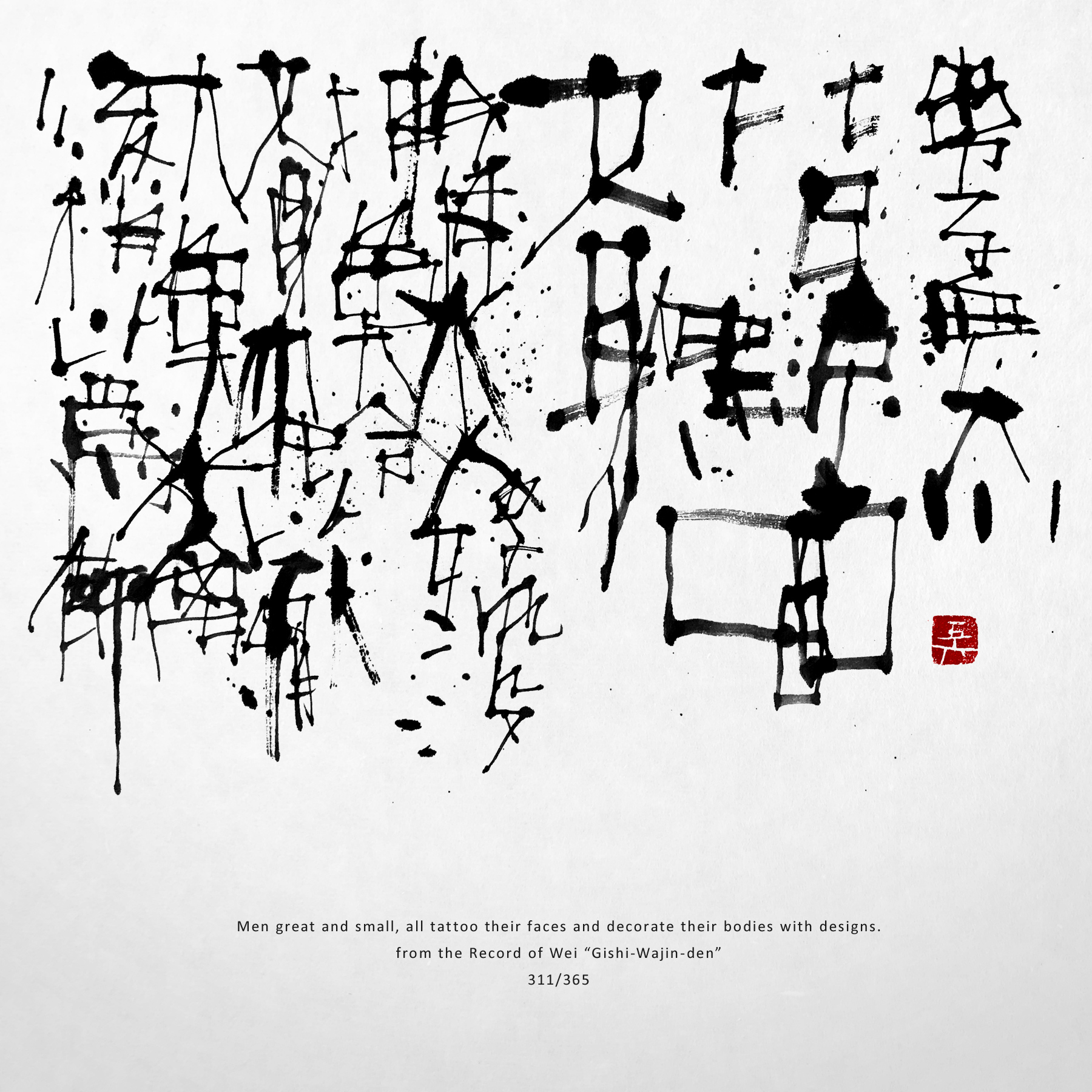 鯨面文身 | from the Records of Wei 魏志倭人伝より 書道作品 japaneseart japanese calligraphy 書家 田川悟郎 Goroh Tagawa