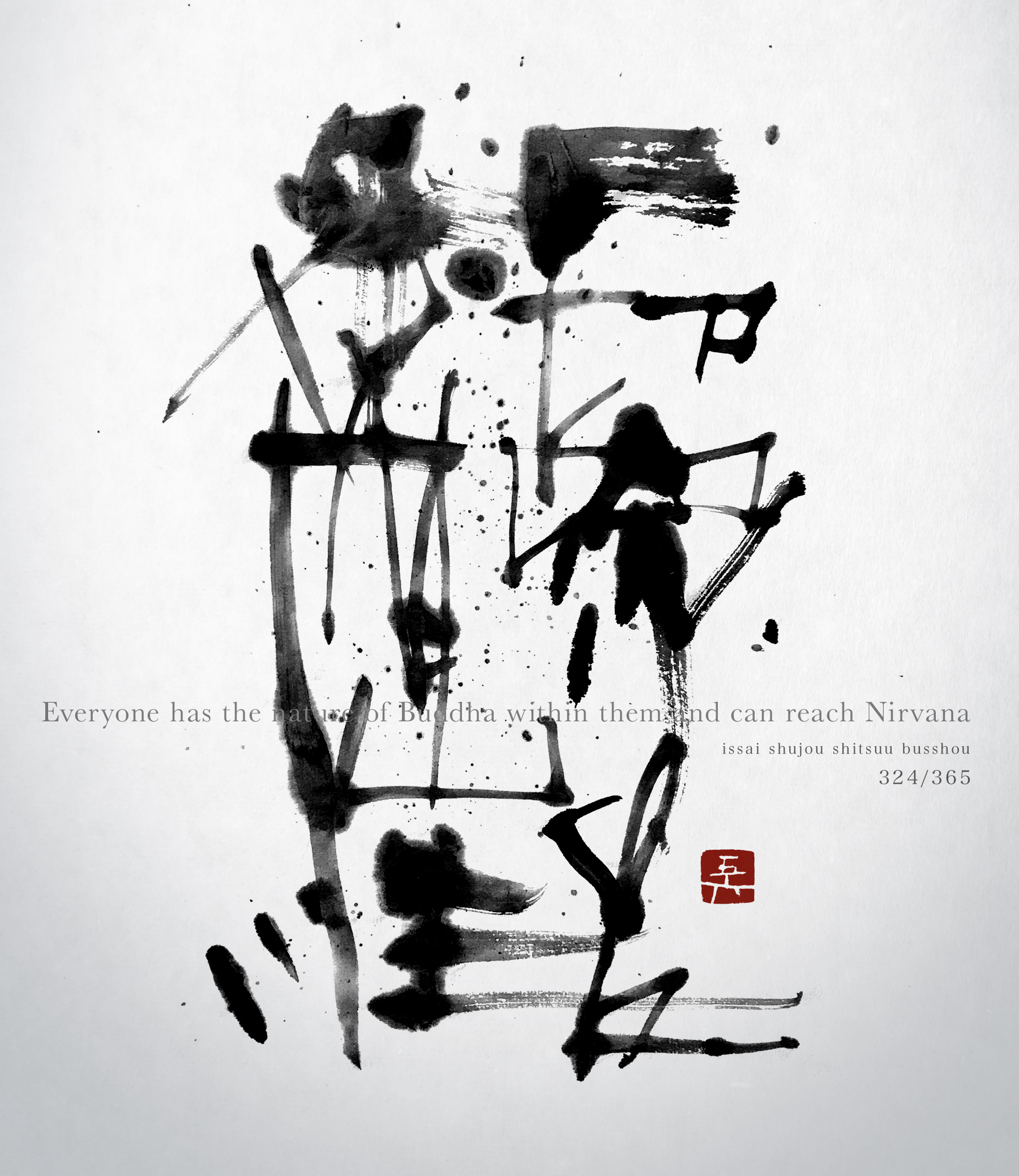 一切衆生悉有仏性 | Everyone has the nature of Buddha within them 書道作品 japaneseart japanese calligraphy 書家 田川悟郎 Goroh Tagawa