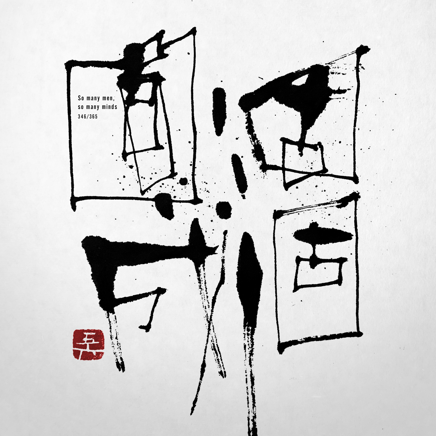 個個圓成 | so many men, so many minds 書道作品 japaneseart japanese calligraphy 書家 田川悟郎 Goroh Tagawa