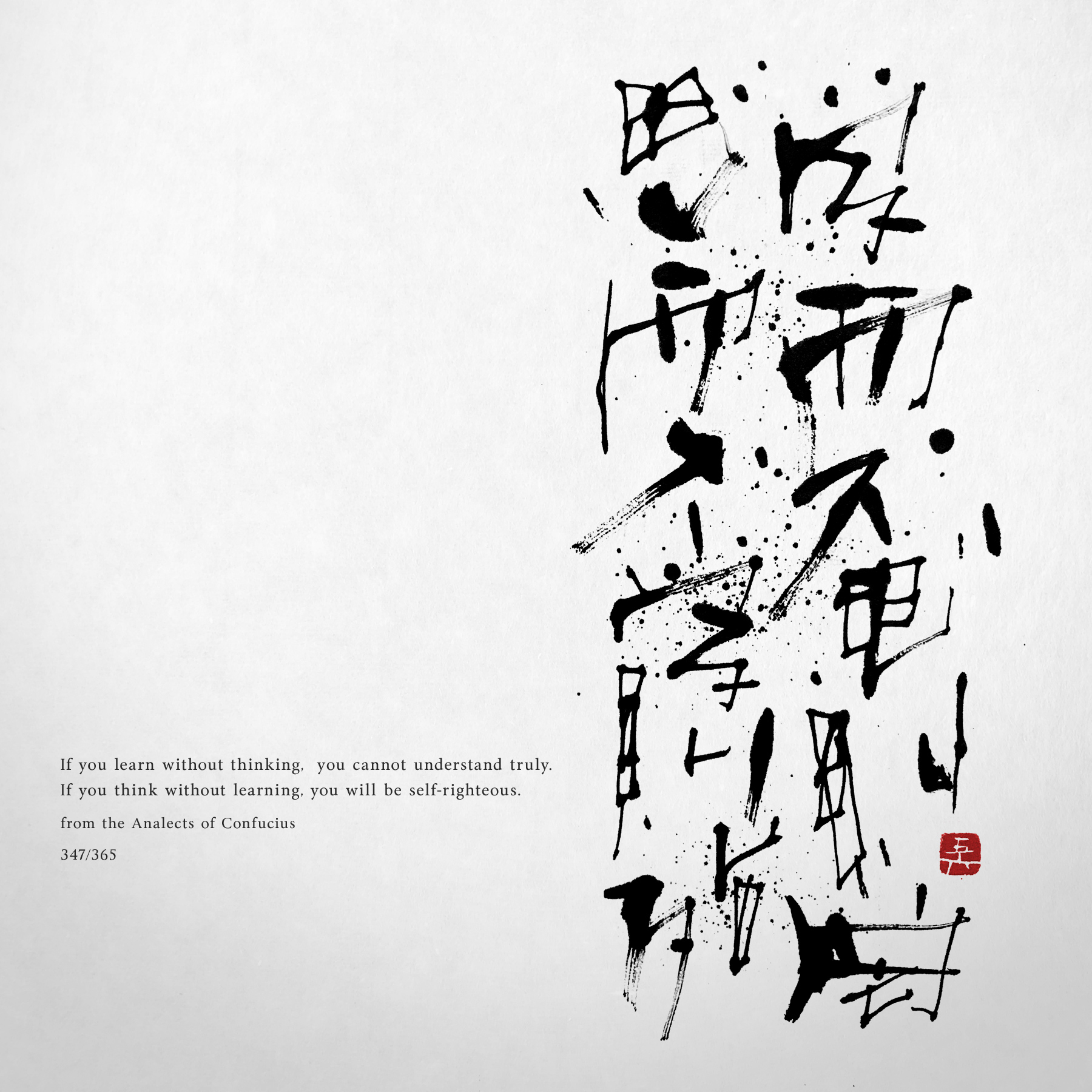 学而不思則罔 | from the Analects of Confucius 書道作品 japaneseart japanese calligraphy 書家 田川悟郎 Goroh Tagawa