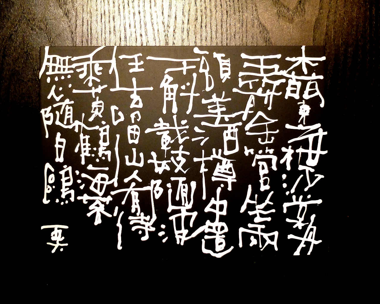 李白の漢詩 - chinese poetry by Li Bai