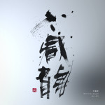 不藏龍 | there is no dragon 書道作品 japaneseart japanese calligraphy 書家 田川悟郎 Goroh Tagawa