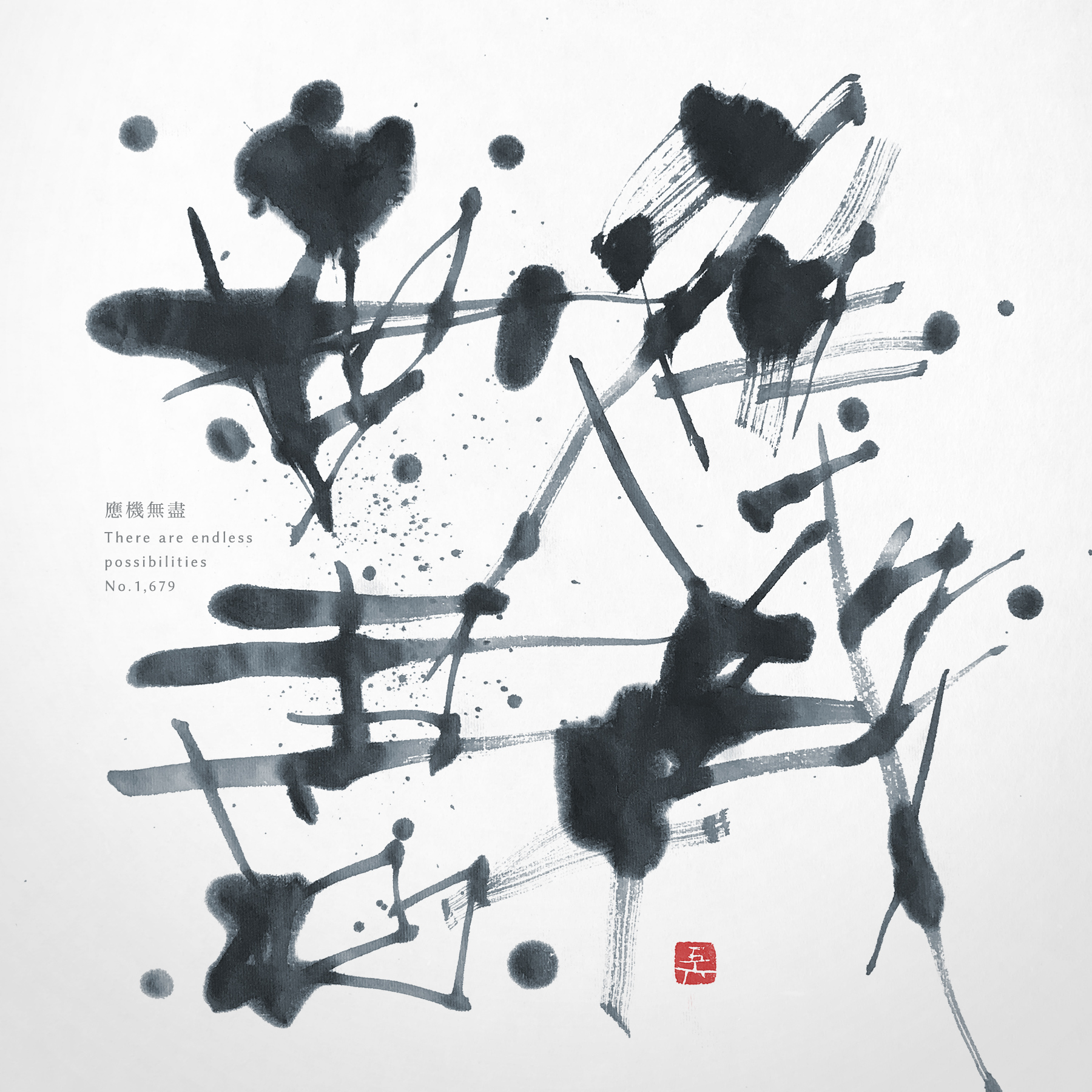 應機無盡 | there are endless possibilities 書道作品 japaneseart japanese calligraphy 書家 田川悟郎 Goroh Tagawa