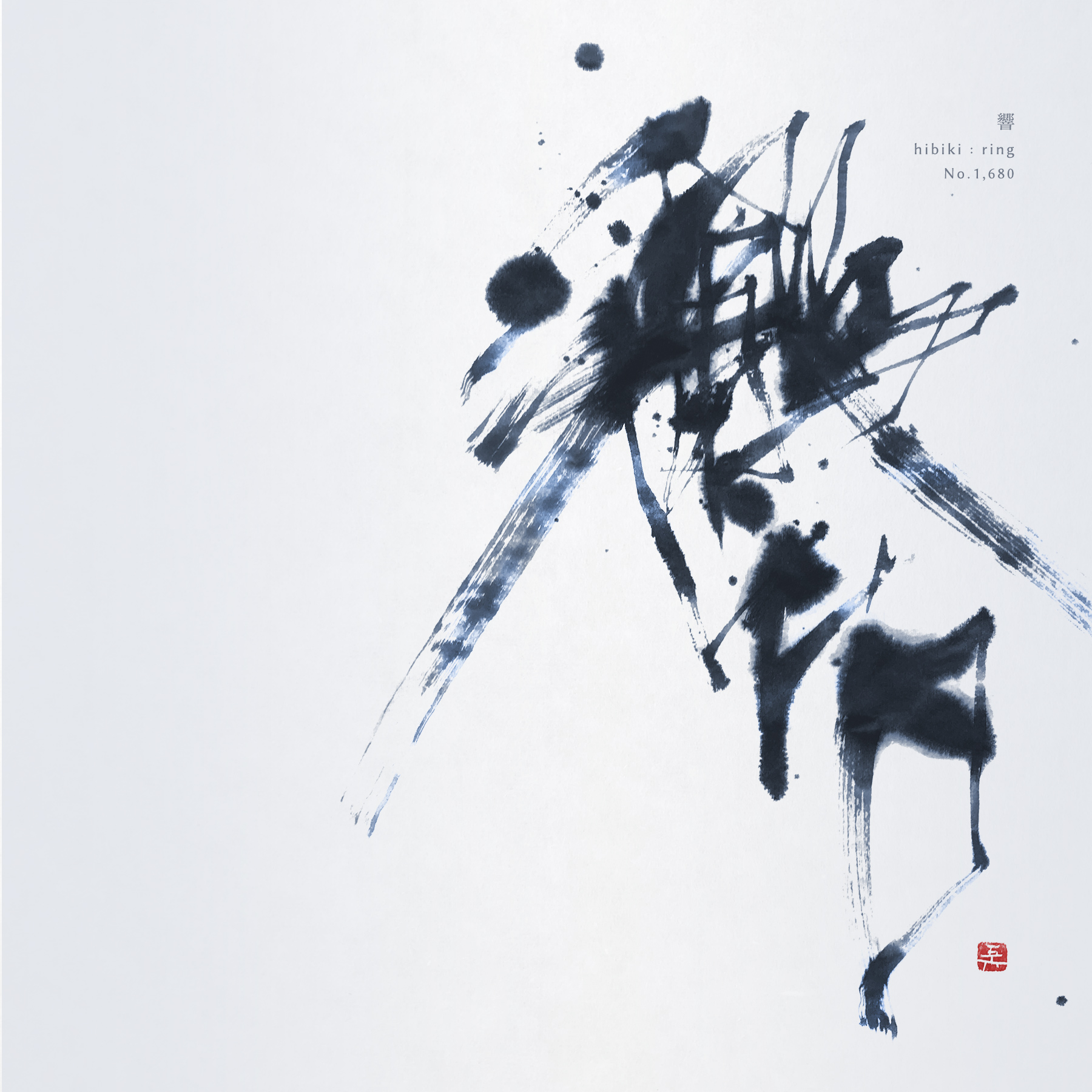 響 | ring 書道作品 japaneseart japanese calligraphy 書家 田川悟郎 Goroh Tagawa