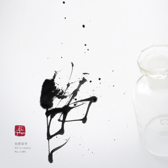 色即是空 | All is vanity 書道作品 japaneseart japanese calligraphy 書家 田川悟郎 Goroh Tagawa