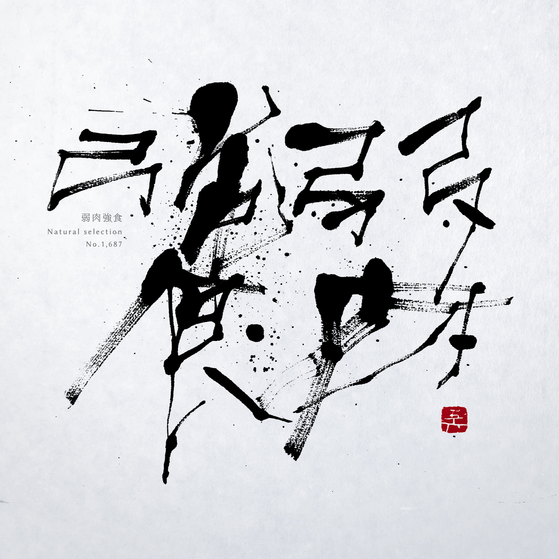 弱肉強食 | Natural selection 書道作品 japaneseart japanese calligraphy 書家 田川悟郎 Goroh Tagawa