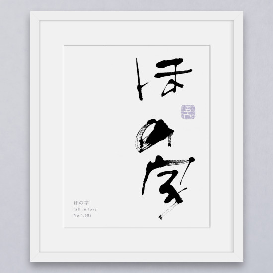 ほの字 | fall in love 書道作品 japaneseart japanese calligraphy 書家 田川悟郎 Goroh Tagawa