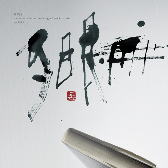 無眼子 | simpleton 書道作品 japaneseart japanese calligraphy 書家 田川悟郎 Goroh Tagawa