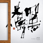 如愚若魯 | stay foolish 書道作品 japaneseart japanese calligraphy 書家 田川悟郎 Goroh Tagawa