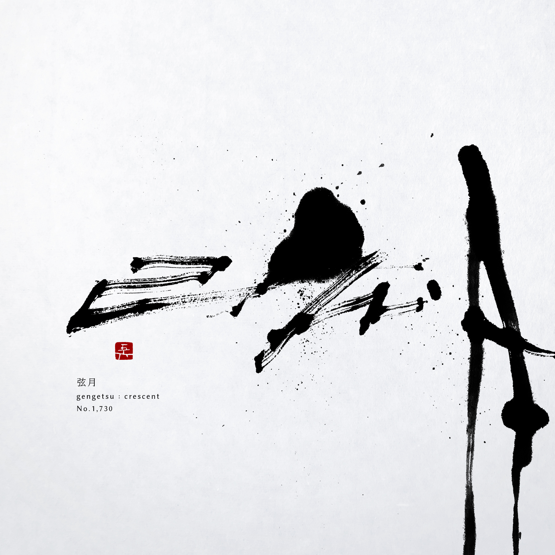 弦月 | crescent 書道作品 japaneseart japanese calligraphy 書家 田川悟郎 Goroh Tagawa